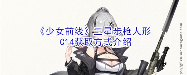 《少女前线》三星步枪人形C14获取方式介绍