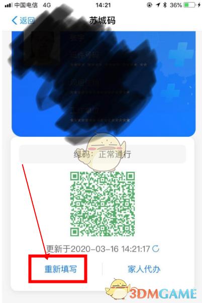 《苏城码》重新申请方法