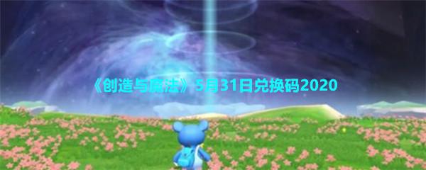 《创造与魔法》5月31日兑换码2020