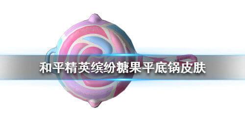 《和平精英》缤纷糖果平底锅皮肤获得方法