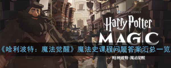 《哈利波特:魔法觉醒》魔法史课程问题答案汇总一览