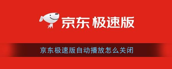 《京东极速版》自动播放视频关闭方法