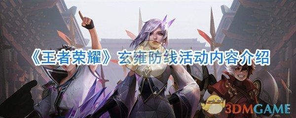 《王者荣耀》玄雍防线活动内容介绍