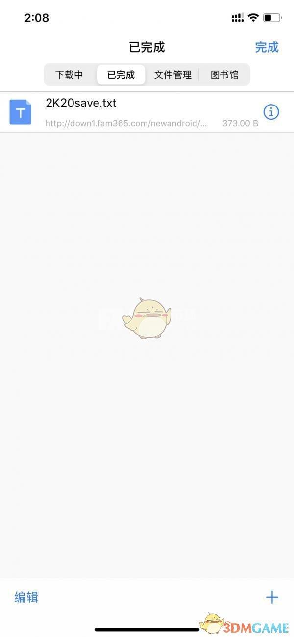 《Alook浏览器》下载文件保存位置介绍