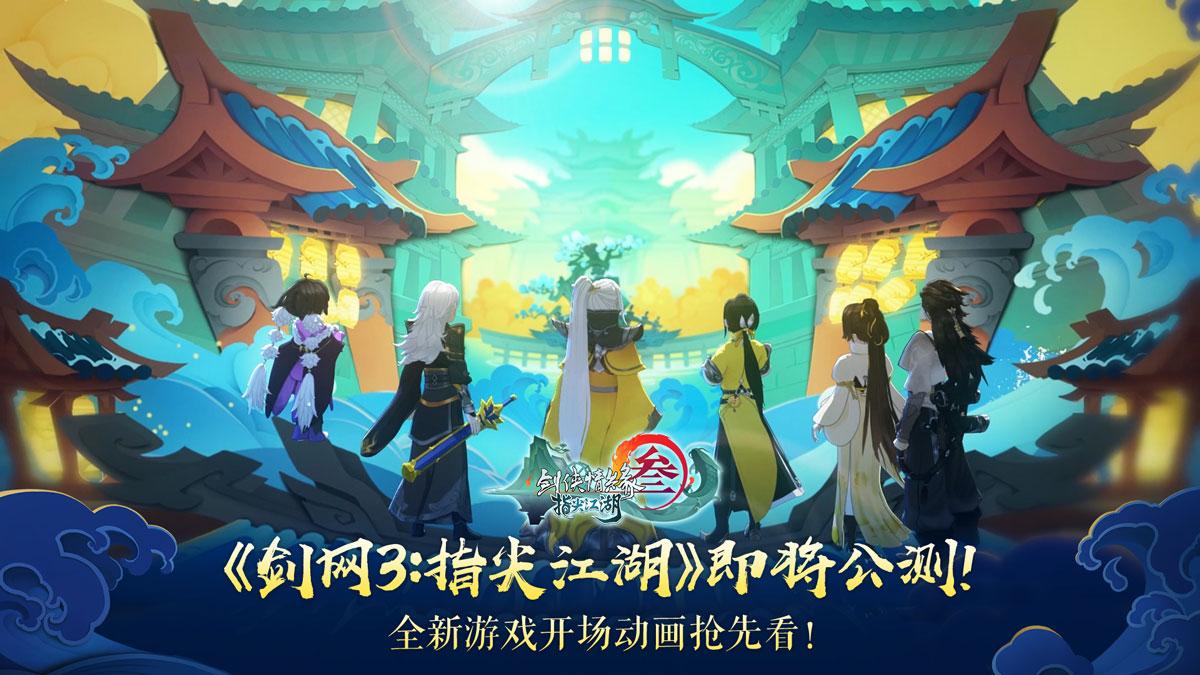 《剑网3:指尖江湖》即将公测!藏剑山庄群侠献