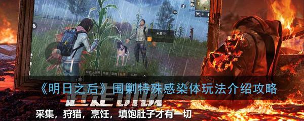 《明日之后》围剿特殊感染体玩法介绍攻略