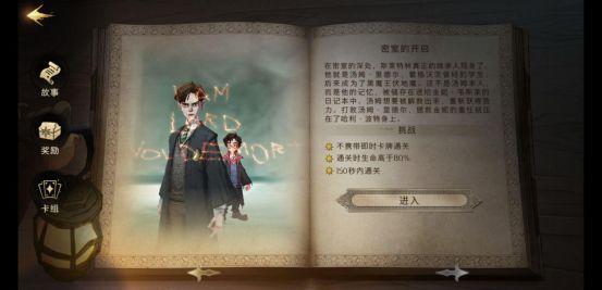 《哈利波特:魔法觉醒》无名之书1992密室通关攻略