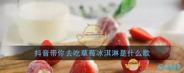 抖音带你去吃草莓冰淇淋歌曲介绍