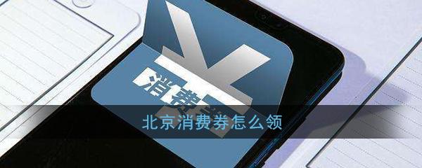 北京消费券领取方法入口