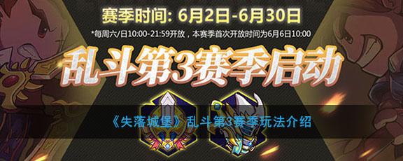 《失落城堡》乱斗第3赛季玩法介绍