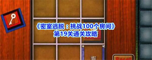 《密室逃脱:挑战100个房间》第19关通关攻略