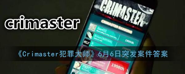 《Crimaster犯罪大师》6月6日突发案件答案