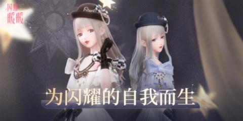 《闪耀暖暖》主线《最后的黄昏》更新 游戏内服装店上新