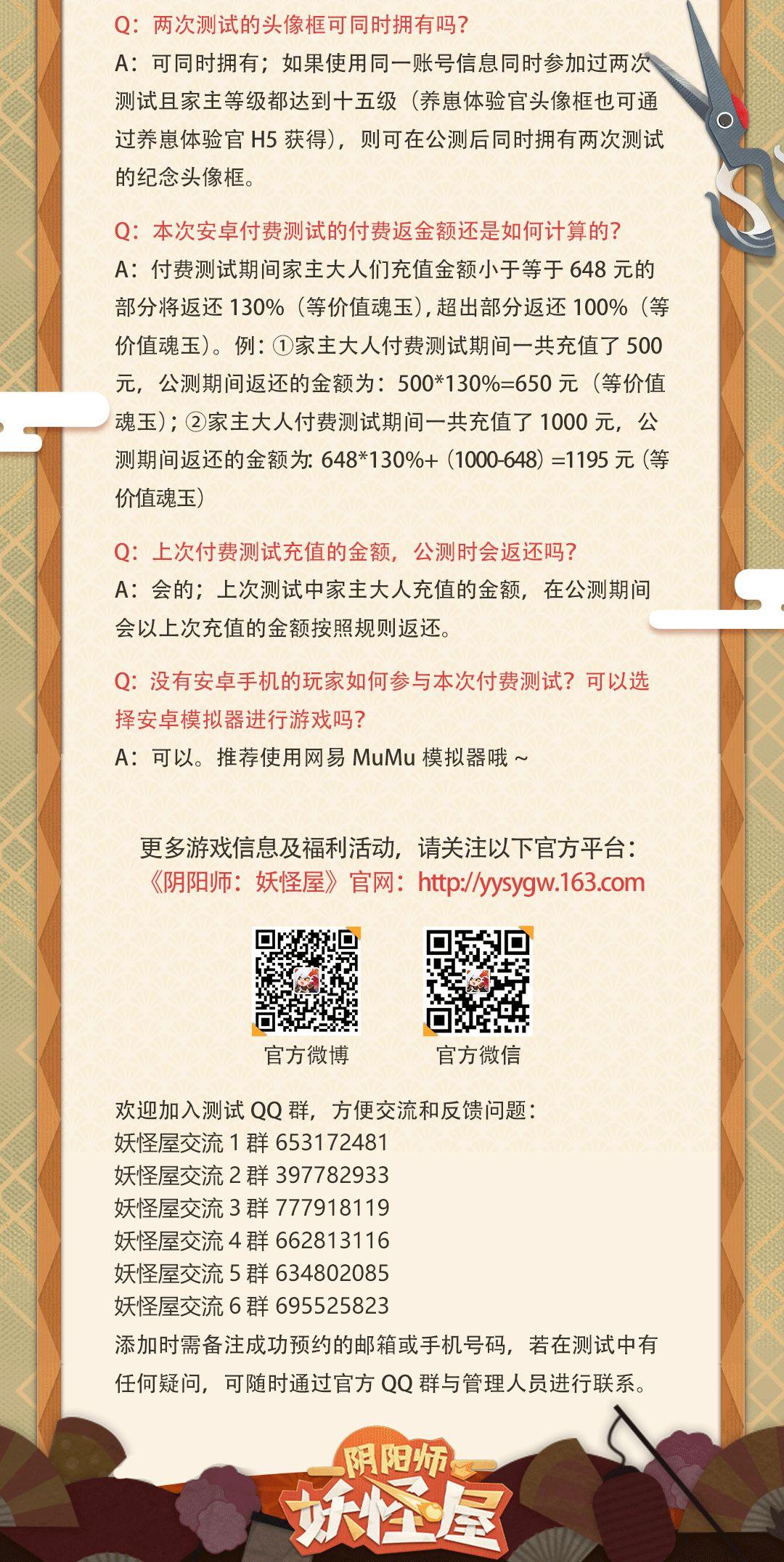《阴阳师:妖怪屋》全新CG曝光,终极测试即将上线!