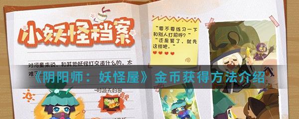 《阴阳师:妖怪屋》金币获得方法介绍