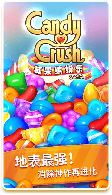 《糖果缤纷乐》新挑战关体验,突破最难挑战搜集紫星