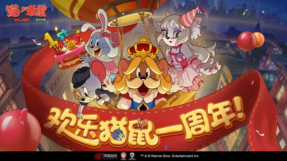 烟火闪耀,狂欢不停!《猫和老鼠》手机游戏周年派对火热继续