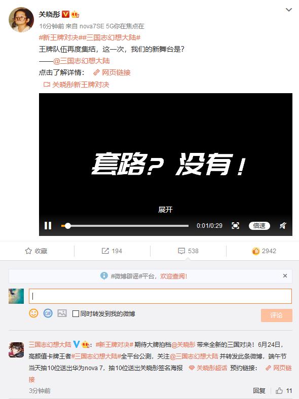 """关晓彤代言《三国志幻想大陆》 """"新王牌对决""""决战神秘人"""