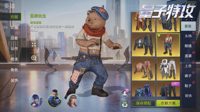 解锁超萌的大熊套装 《量子特攻》超人气外观,不入血亏!