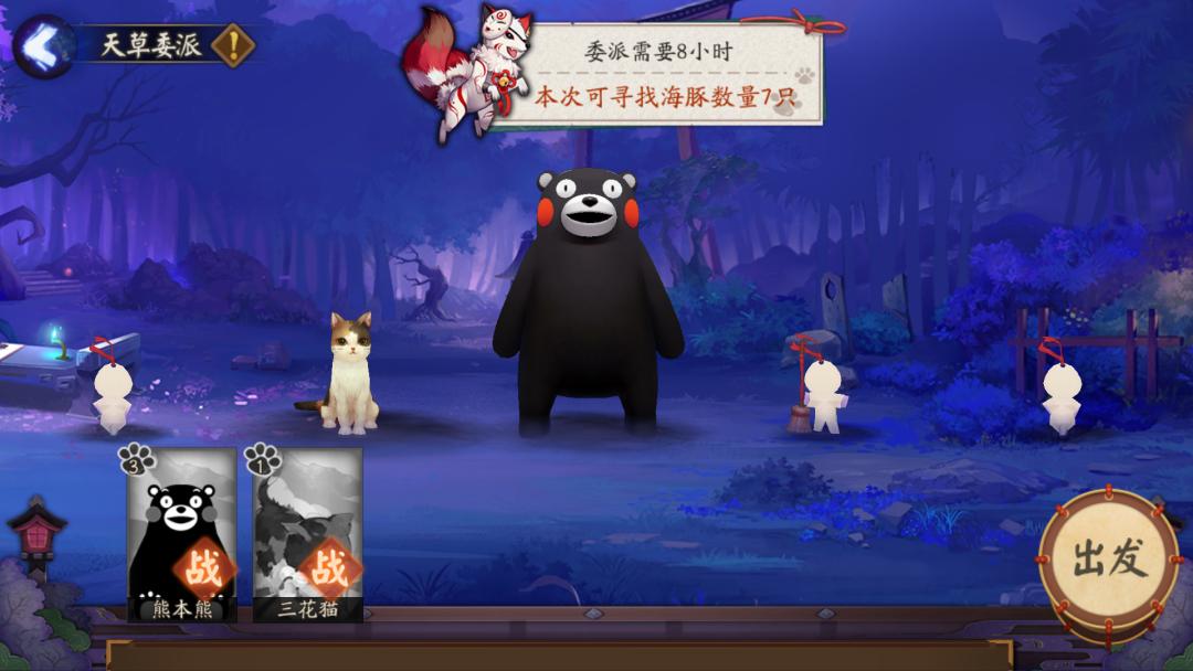 阴阳师×熊本熊丨全新活动熊本奇遇即将开启!