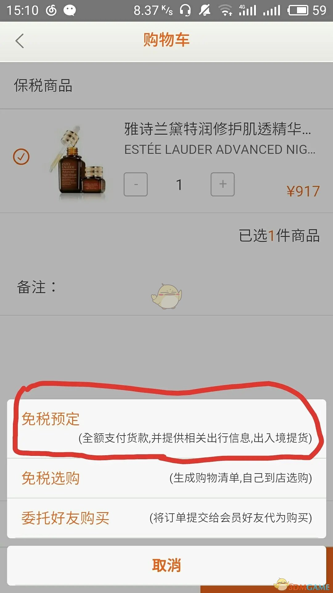 《日上会员》app最新版下载地址