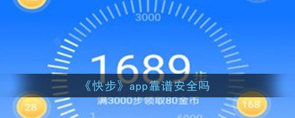 《快步》app靠谱安全吗