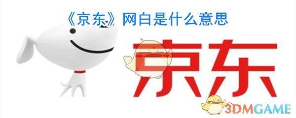 《京东》网白是什么意思