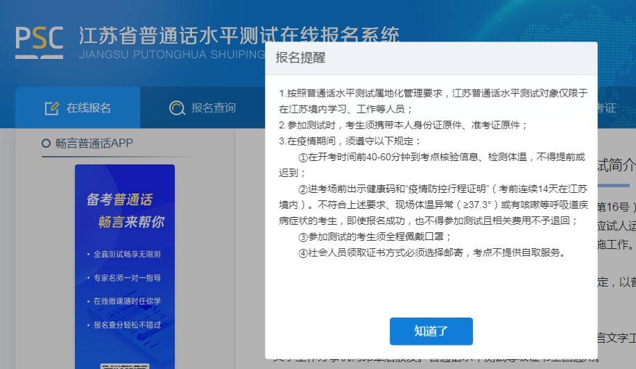 2020年《江苏政务服务网》普通话水平测试报名入口