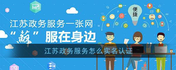 《江苏政务服务》实名认证教程