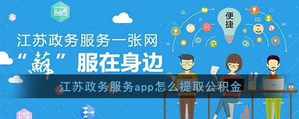 《江苏政务服务》提取公积金教程