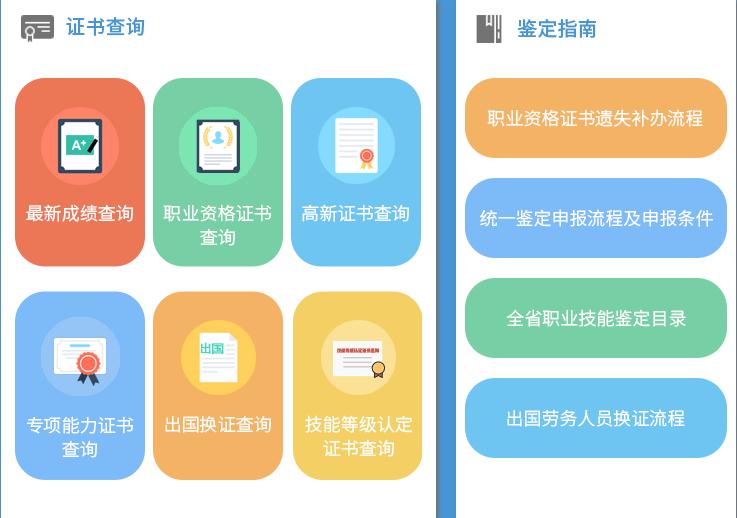 《江苏政务服务》个人执业证书查询方法