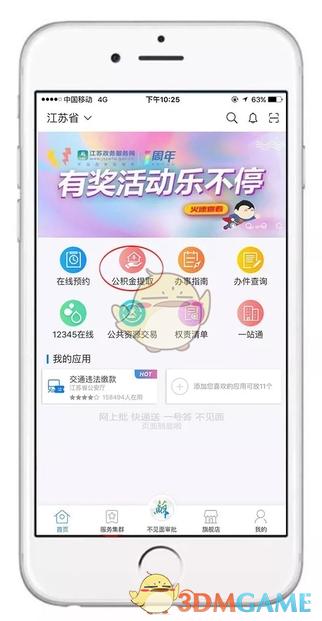 《江苏政务服务》app我的待办位置介绍