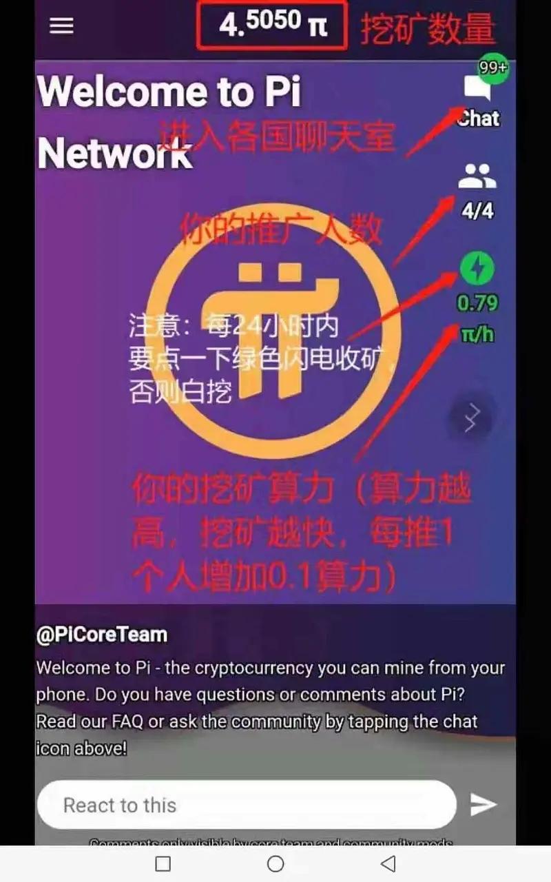 《pi network》中文设置教程