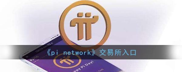 《pi network》交易所入口