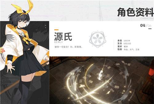 《解神者》源氏首次庆生!私的剑,只为正义和光明挥舞!