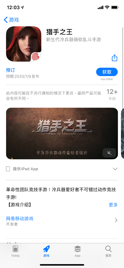 App Store预约开启!骑砍乱斗手游《猎手之王》开门营业