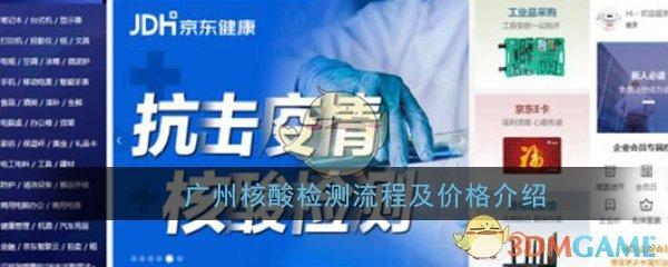 广州核酸检测流程及价格介绍
