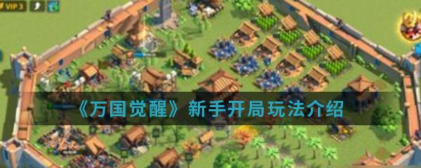 《万国觉醒》新手开局玩法介绍