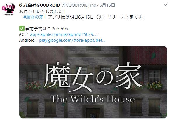 日式恐怖RPG《魔女之家》重制版已免费登陆iOS/安卓平台