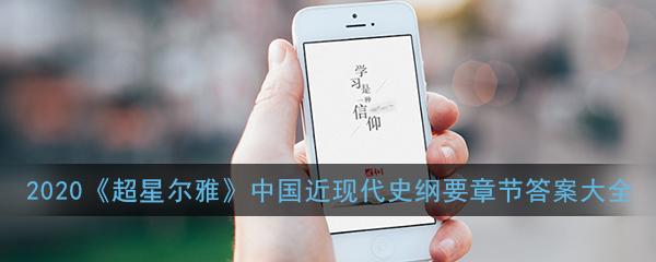 2020《超星尔雅》中国近现代史纲要章节答案大全