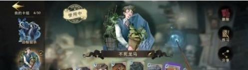 《哈利波特:魔法觉醒》不死龙马流阵容搭配介绍