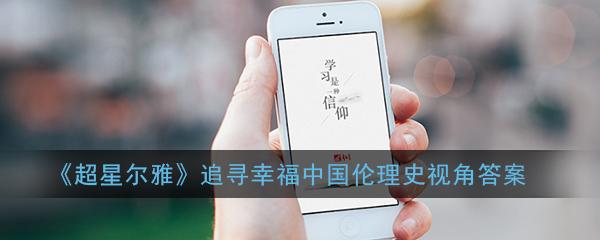 《超星尔雅》追寻幸福中国伦理史视角答案