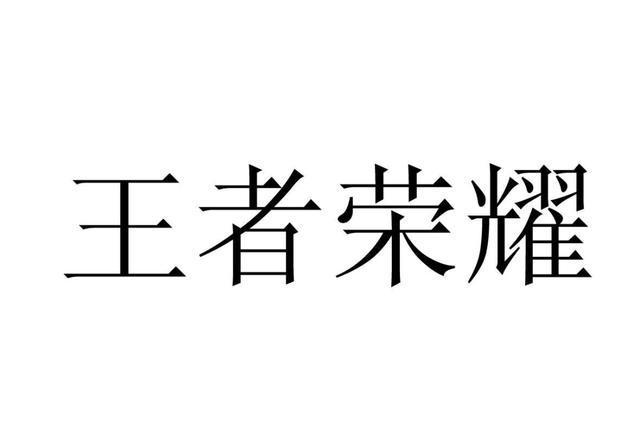 《王者荣耀》被注册成白酒商标 一审判决腾讯胜诉