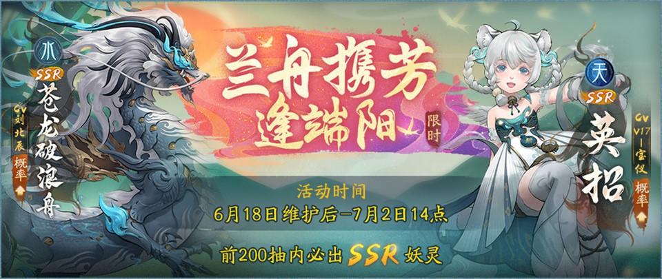 对酒行歌,乘风破浪 《神都夜行录》X《决战!平安京》联动活动正式开启!