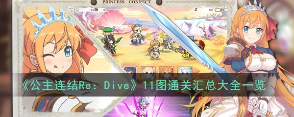 《公主连结Re:Dive》11图通关汇总大全一览
