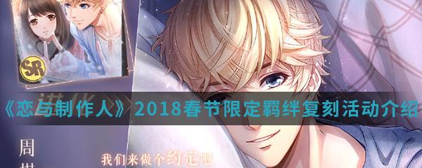 《恋与制作人》2018春节限定羁绊复刻活动介绍