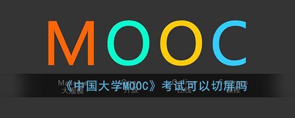《中国大学MOOC》考试可以切屏吗