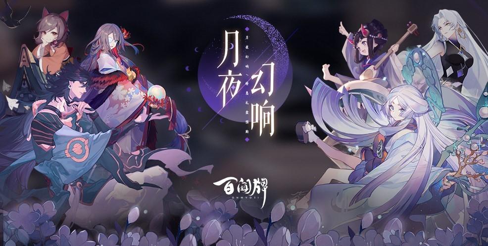困在轮回的少女 泷夜叉姬在《阴阳师:百闻牌》的幻境玩法
