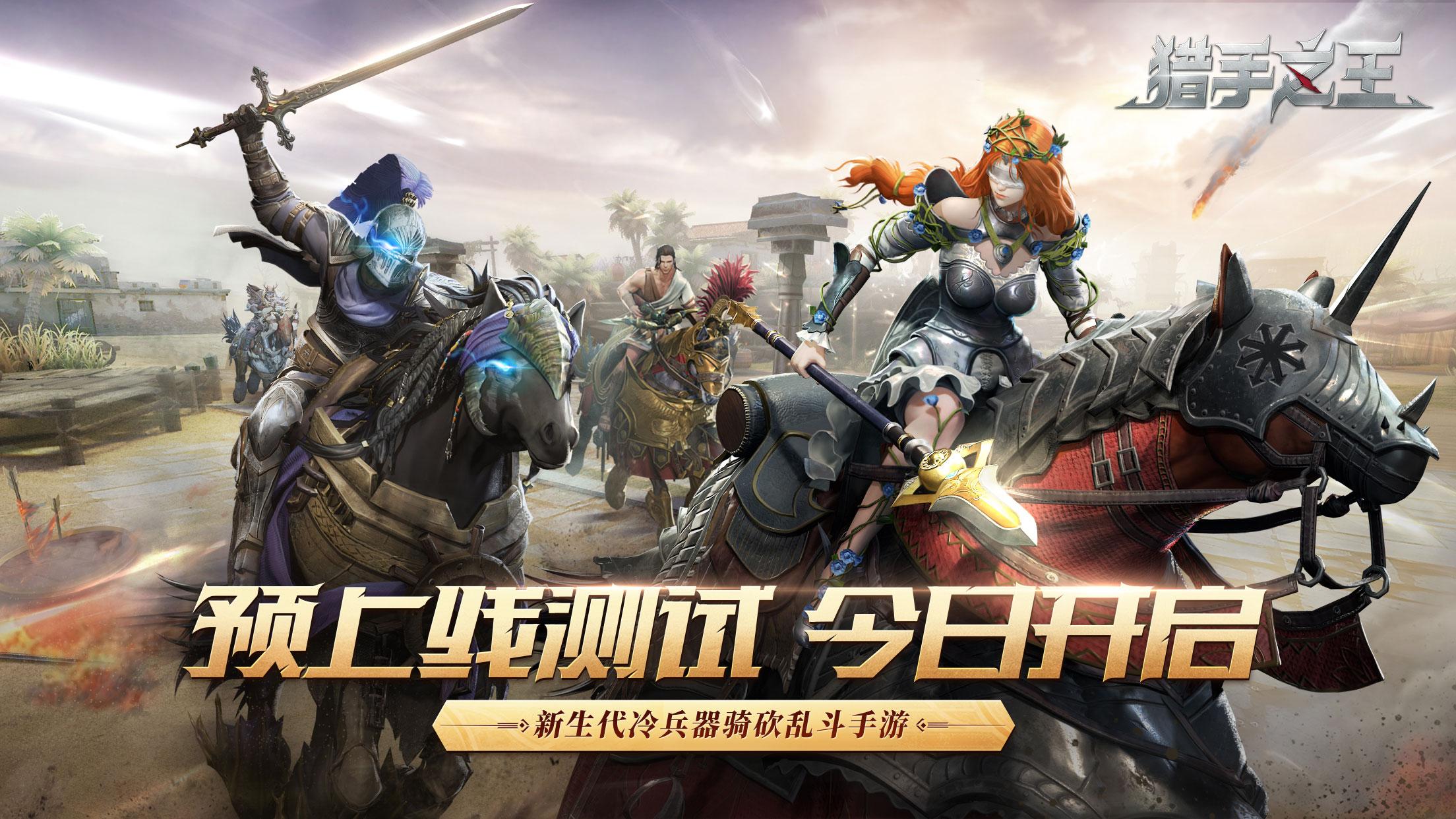 骑砍新游黑马 《猎手之王》预上线付费测试今日开战!