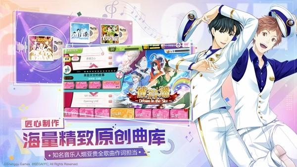 盛趣游戏推出女性向手机游戏 《梦色卡司》获App Store推荐